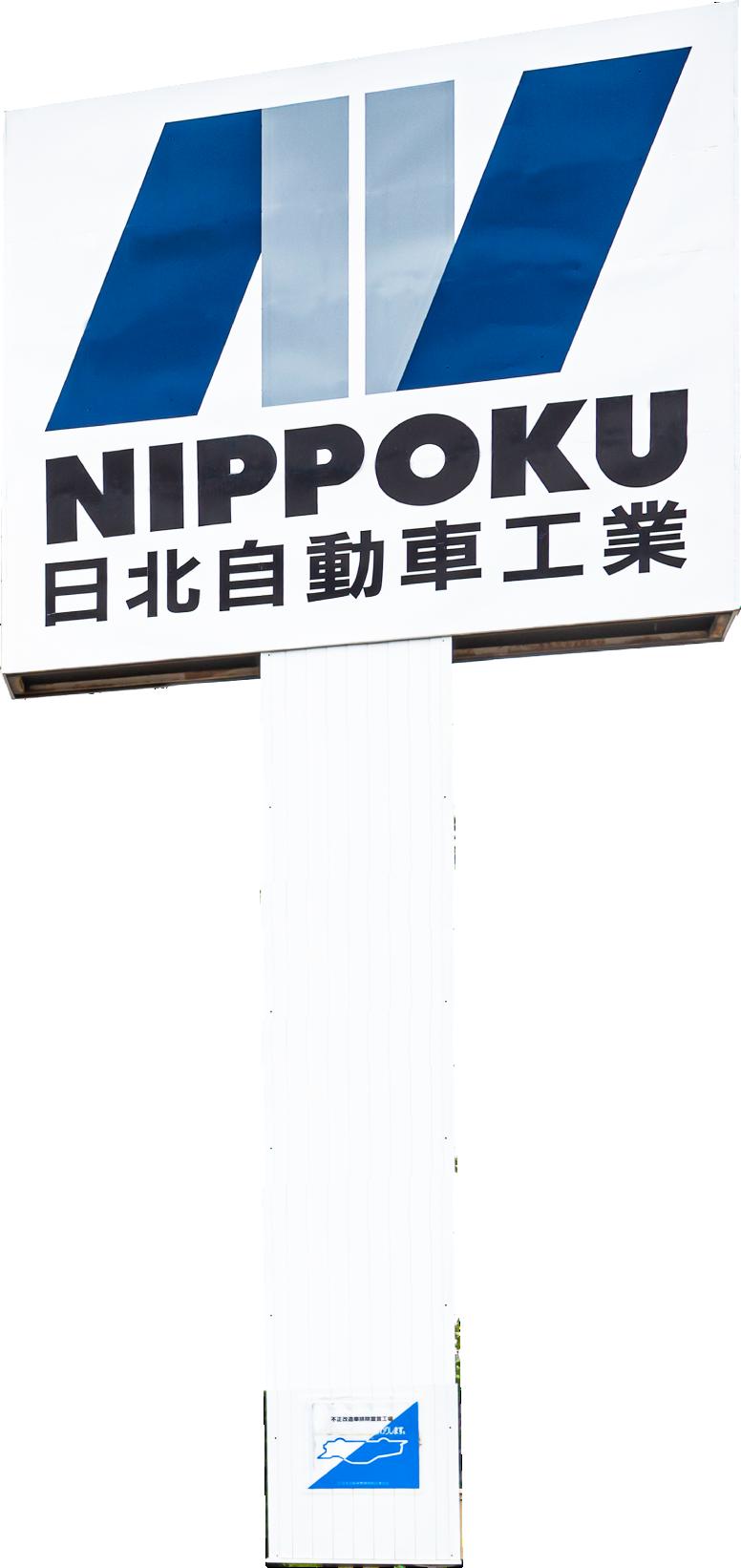 日北自動車工業