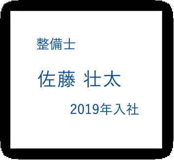 整備士 佐藤壮太 2019年入社