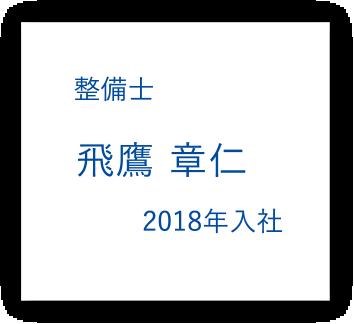 整備士 飛鷹章仁 2018年入社