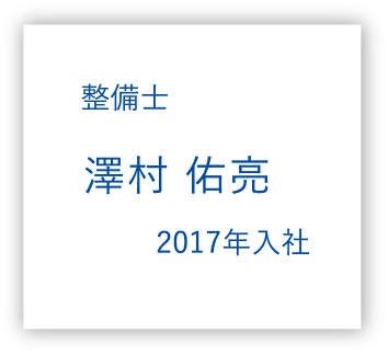 整備士 澤村佑亮 2017年入社