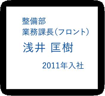 整備部 業務課長(フロント) 浅井匡樹 2011年入社