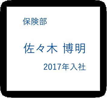 保険部 佐々木博明 2017年入社