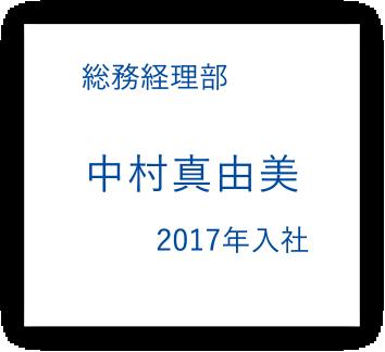 総務経理部 中村真由美 22017年入社