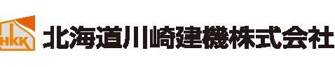 北海道川崎建機株式会社